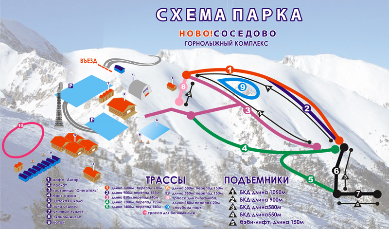 Схема парка и описание трасс